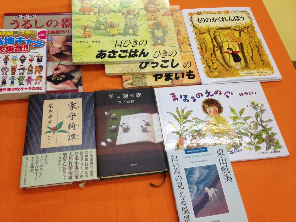 読書会 名古屋・藤が丘 それいゆ2017.9.24