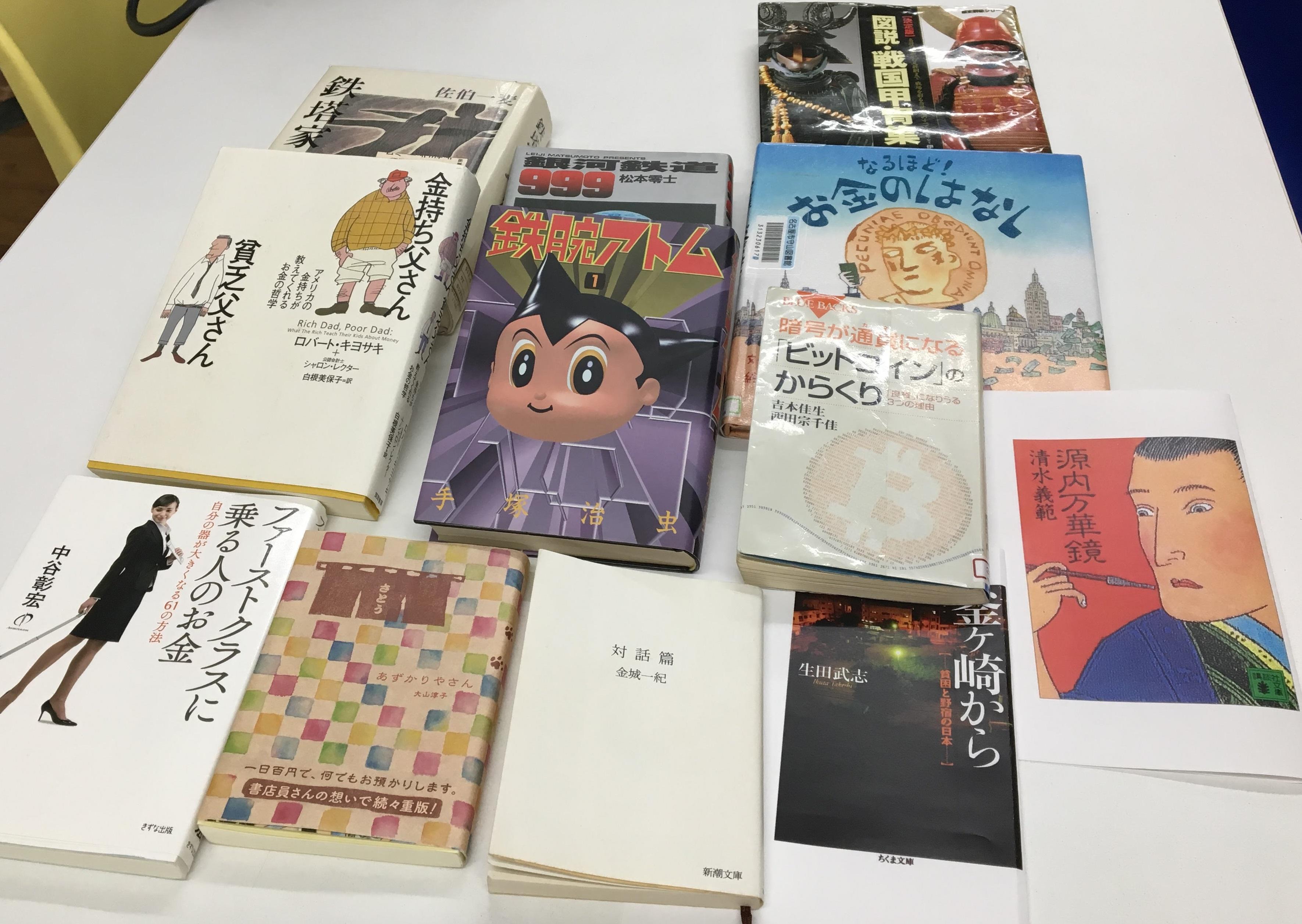 読書会 名古屋・藤が丘 それいゆ2018.2